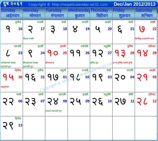 Poush-2069-calendar