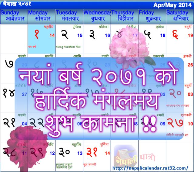 Happy New Year 2071