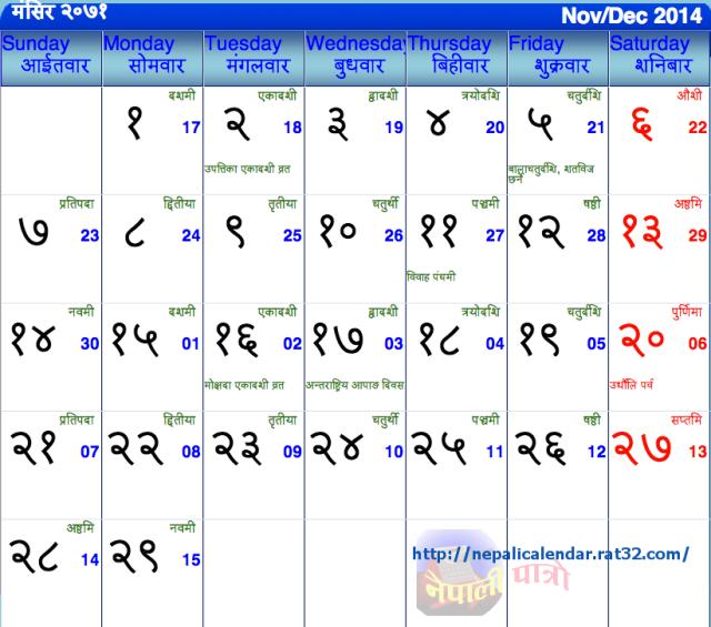 Nepali-Calendar-Mangsir-2071