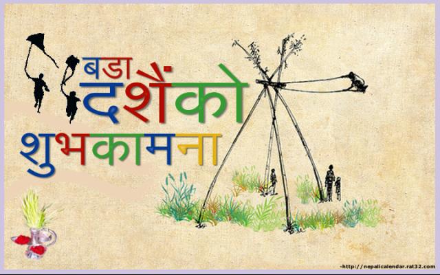 Nepali Calendar 2074 with tithi, festivals like dashain, tihar , chath, losar